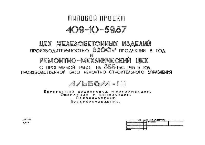 Типовой проект 409-10-59.87 Альбом III. Внутренний водопровод и канализация. Отопление и вентиляция. Пароснабжение. Воздухоснабжение
