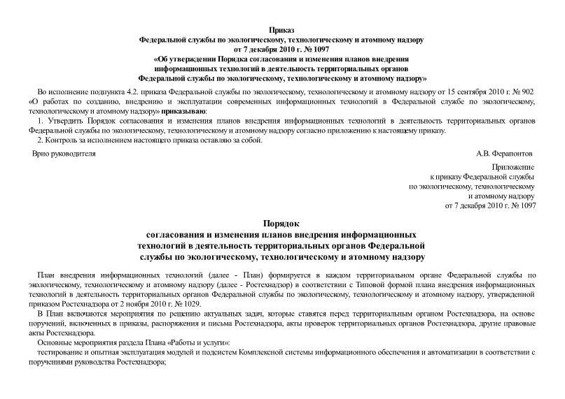 Порядок согласования и изменения планов внедрения информационных технологий в деятельность территориальных органов Федеральной службы по экологическому, технологическому и атомному надзору