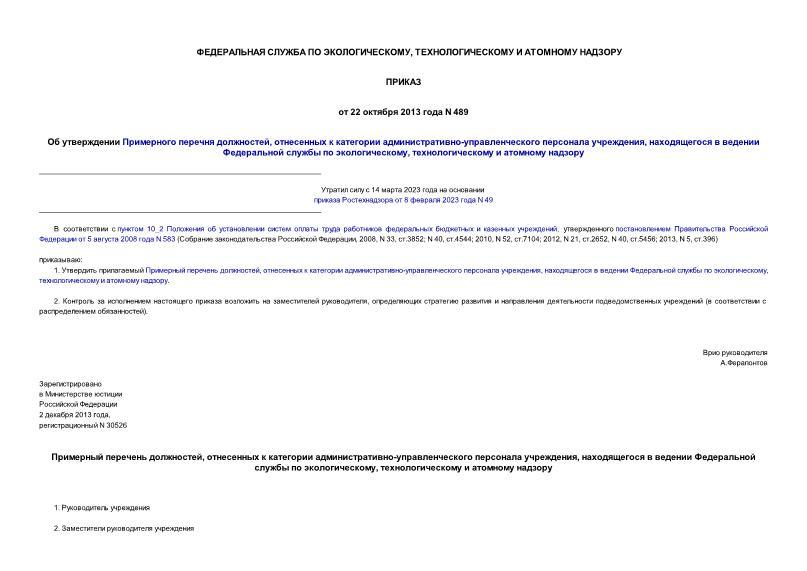 Примерный перечень должностей, отнесенных к категории административно-управленческого персонала учреждения, находящегося в ведении Федеральной службы по экологическому, технологическому и атомному надзору
