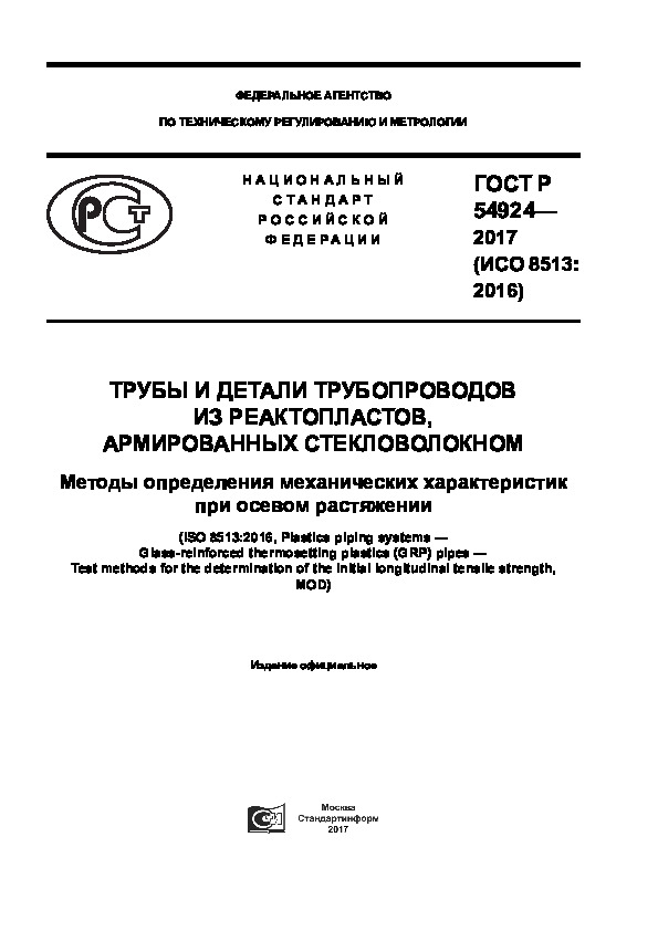 ГОСТ Р 54924-2017 Трубы и детали трубопроводов из реактопластов, армированных стекловолокном. Методы определения механических характеристик при осевом растяжении