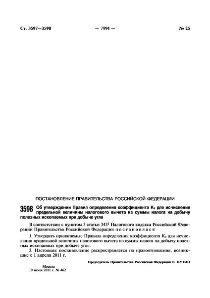 Правила определения коэффициента Кт для исчисления предельной величины налогового вычета из суммы налога на добычу полезных ископаемых при добыче угля