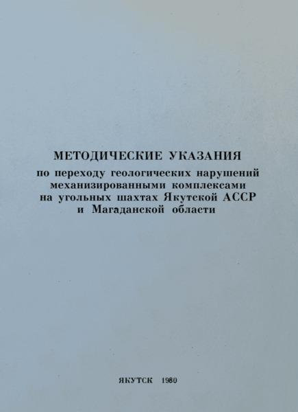 Методические указания по переходу геологических нарушений механизированными комплексами на угольных шахтах Якутской АССР и Магаданской области