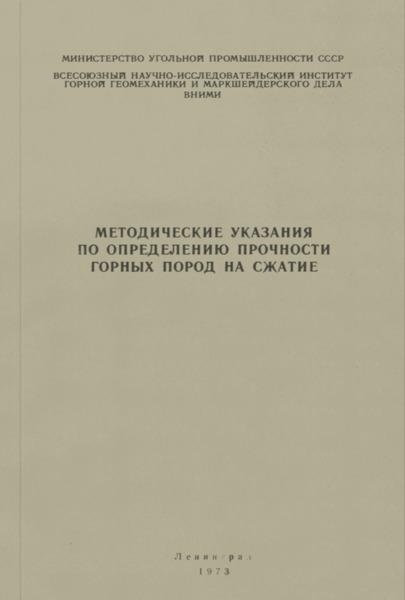 Методические указания по определению прочности горных пород на сжатие