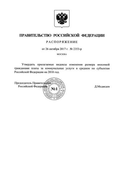 Индексы изменения размера вносимой гражданами платы за коммунальные услуги в среднем по субъектам Российской Федерации на 2018 год