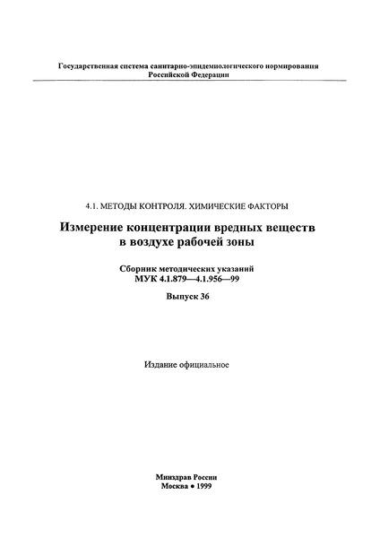 МУК 4.1.956-99 Методические указания по газохроматографическому измерению концентраций этилена и пропилена в воздухе рабочей зоны