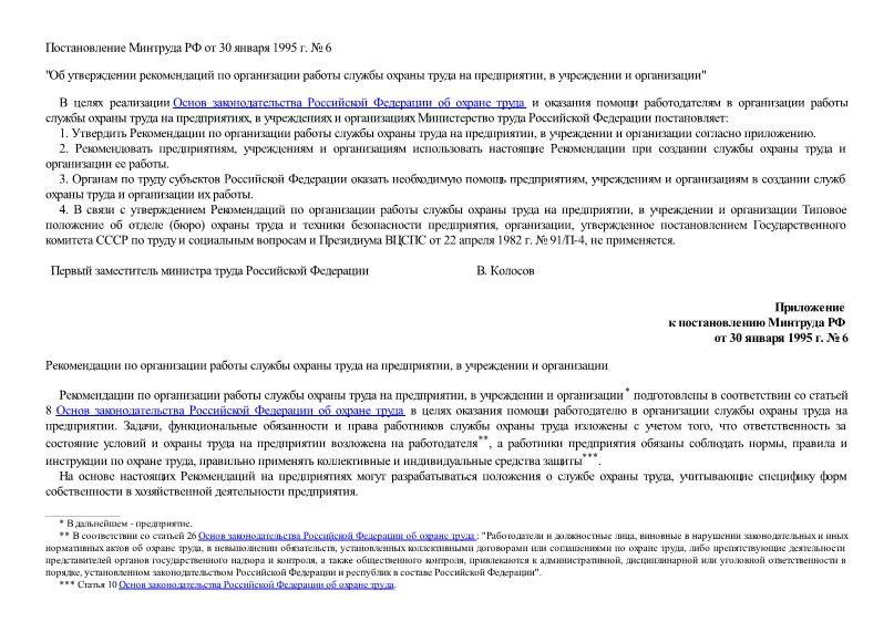 Рекомендации по организации работы службы охраны труда на предприятии, в учреждении и организации