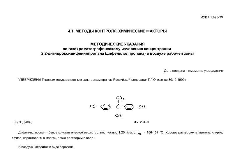 МУК 4.1.898-99 Методические указания по газохроматографическому измерению концентрации 2,2-дигидроксидифенилпропана (дифенилолпропана) в воздухе рабочей зоны