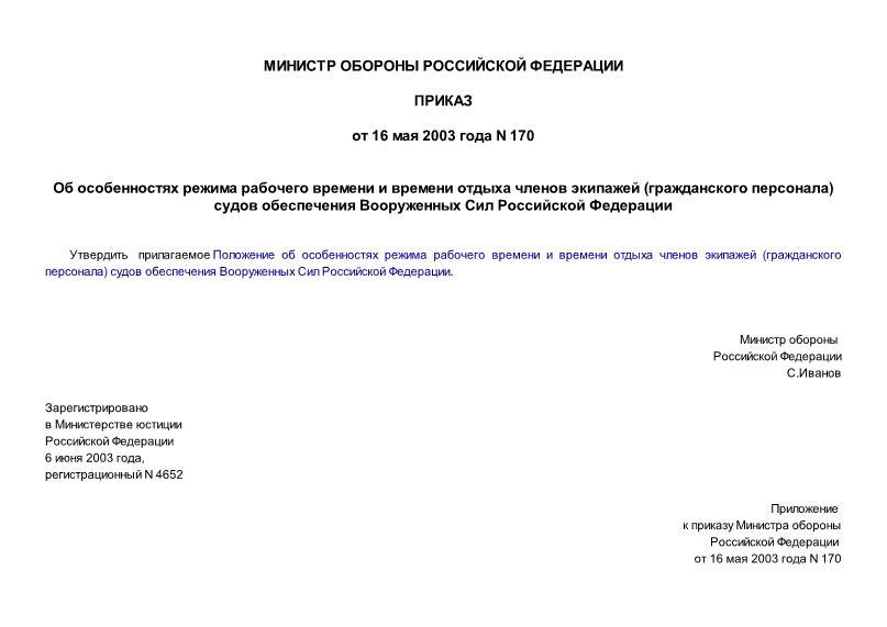 Положение об особенностях режима рабочего времени и времени отдыха членов экипажей (гражданского персонала) судов обеспечения Вооруженных Сил Российской Федерации