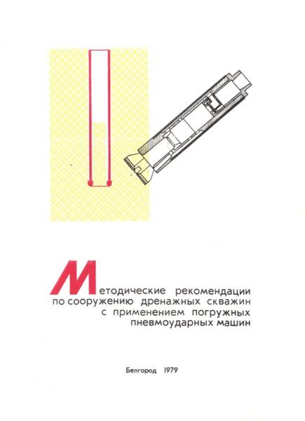 Методические рекомендации по сооружению дренажных скважин с применением погружных пневмоударных машин