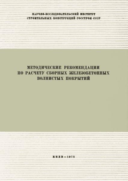 Методические рекомендации по расчету сборных железобетонных волнистых покрытий