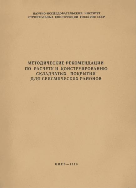 Методические рекомендации по расчету и конструированию складчатых покрытий для сейсмических районов