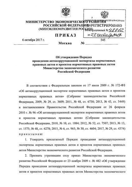 Порядок проведения антикоррупционной экспертизы нормативных правовых актов и проектов нормативных правовых актов Министерства экономического развития Российской Федерации