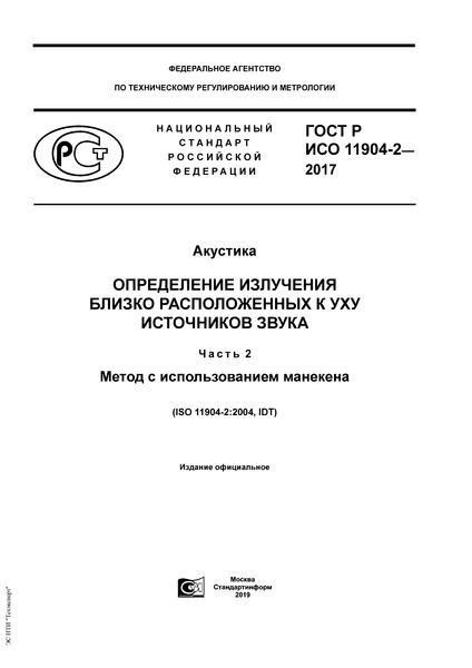 ГОСТ Р ИСО 11904-2-2017 Акустика. Определение излучения близко расположенных к уху источников звука. Часть 2. Метод с использованием манекена