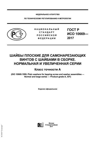 ГОСТ Р ИСО 10669-2017 Шайбы плоские для самонарезающих винтов с шайбами в сборке. Нормальная и увеличенная серии. Класс точности А