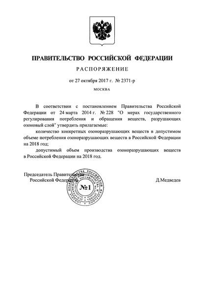 Распоряжение 2371-р Об установлении количества конкретных озоноразрушающих веществ в допустимом объеме потребления озоноразрушающих веществ в Российской Федерации и допустимого объема производства озоноразрушающих веществ в Российской Федерации на 2018 год