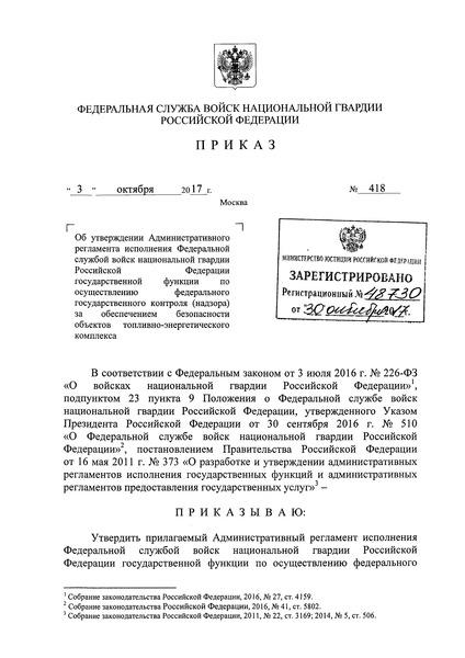 Административный регламент исполнения Федеральной службой войск национальной гвардии Российской Федерации государственной функции по осуществлению федерального государственного контроля (надзора) за обеспечением безопасности объектов топливно-энергетического комплекса