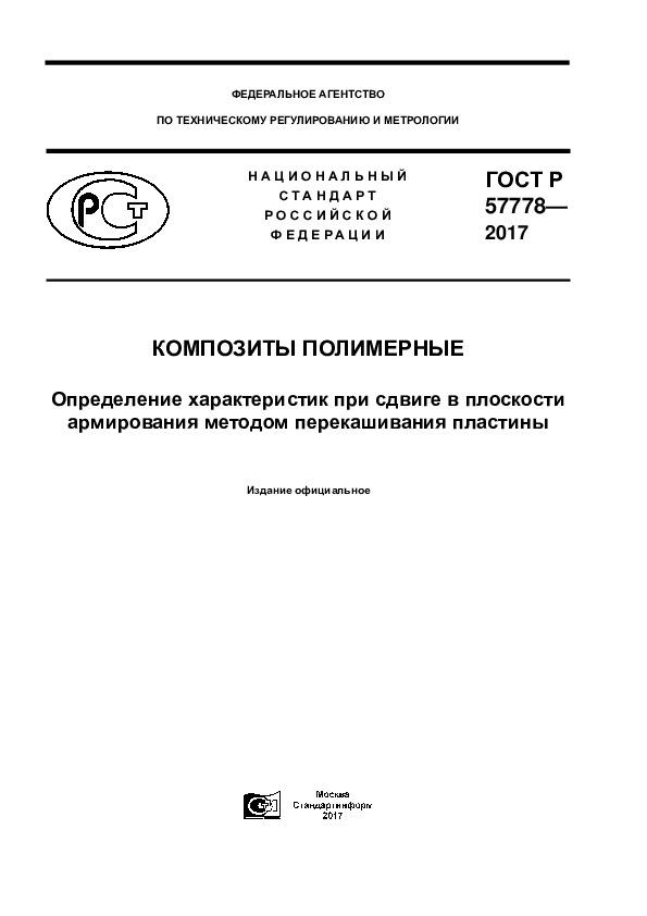 ГОСТ Р 57778-2017 Композиты полимерные. Определение характеристик при сдвиге в плоскости армирования методом перекашивания пластины