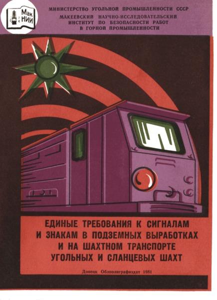 Единые требования к сигналам и знакам в подземных выработках и на шахтном транспорте угольных и сланцевых шахт