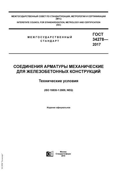 ГОСТ 34278-2017 Соединения арматуры механические для железобетонных конструкций. Технические условия