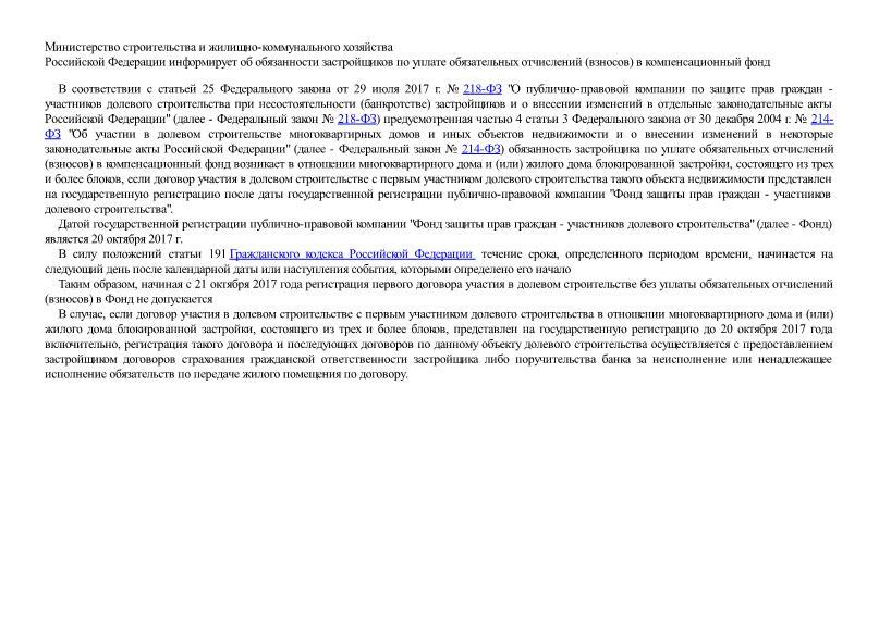 Информация  Об обязанности застройщиков по уплате обязательных отчислений (взносов) в компенсационный фонд