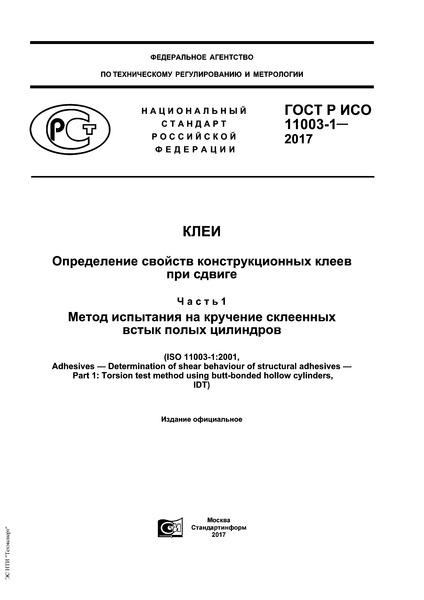 ГОСТ Р ИСО 11003-1-2017 Клеи. Определение свойств конструкционных клеев при сдвиге. Часть 1. Метод испытания на кручение склеенных встык полых цилиндров