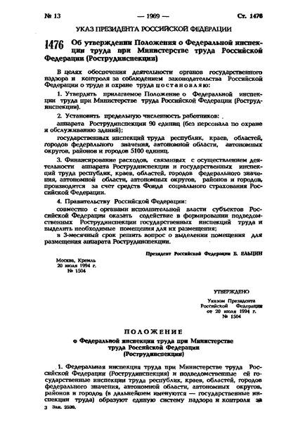 Положение о Федеральной инспекции труда при Министерстве труда Российской Федерации (Рострудинспекции)