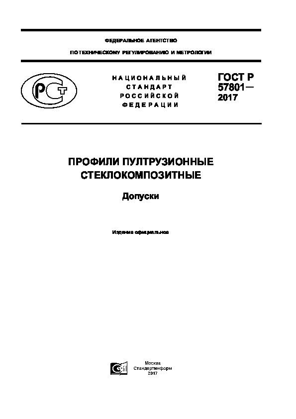 ГОСТ Р 57801-2017 Профили пултрузионные стеклокомпозитные. Допуски