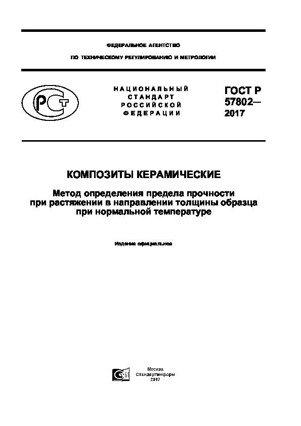ГОСТ Р 57802-2017 Композиты керамические. Метод определения предела прочности при растяжении в направлении толщины образца при нормальной температуре