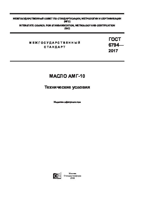 ГОСТ 6794-2017 Масло АМГ-10. Технические условия