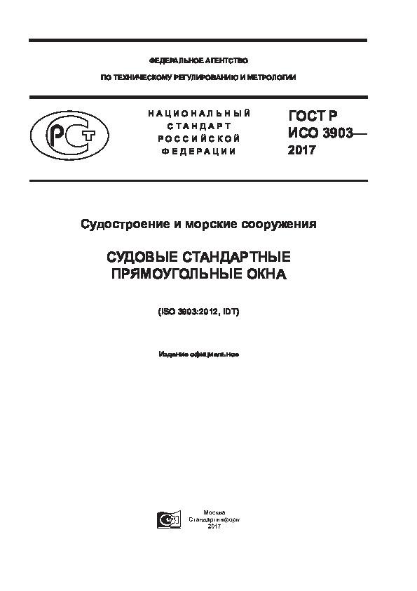 ГОСТ Р ИСО 3903-2017 Судостроение и морские сооружения. Судовые стандартные прямоугольные окна