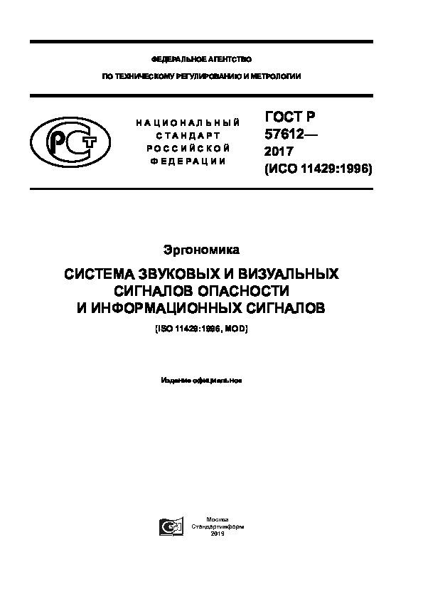 ГОСТ Р 57612-2017 Эргономика. Система звуковых и визуальных сигналов опасности и информационных сигналов