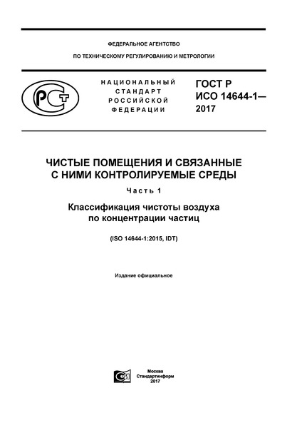 ГОСТ Р ИСО 14644-1-2017 Чистые помещения и связанные с ними контролируемые среды. Часть 1. Классификация чистоты воздуха по концентрации частиц