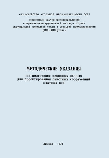 Методические указания по подготовке исходных данных для проектирования очистных сооружений шахтных вод