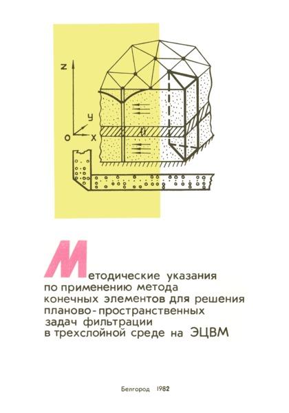 Методические указания по применению метода конечных элементов для решения планово-пространственных задач фильтрации в трехслойной среде на ЭЦВМ