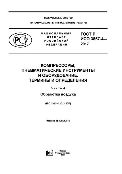 ГОСТ Р ИСО 3857-4-2017 Компрессоры, пневматические инструменты и оборудование. Термины и определения. Часть 4. Обработка воздуха
