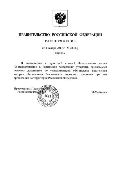 Распоряжение 2438-р Перечень документов по стандартизации, обязательное применение которых обеспечивает безопасность дорожного движения при его организации на территории Российской Федерации