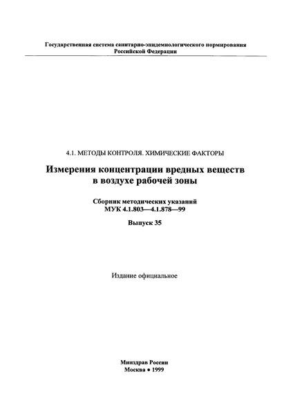 МУК 4.1.862-99 Методические указания по газохроматографическому измерению концентраций 3,4,5,6-тетрагидрофталемидометил-цис, транс-хризантемат (неопинамина-форте, тетраметрина) в воздухе рабочей зоны