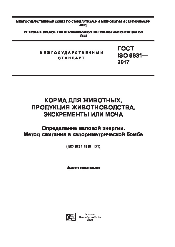 ГОСТ ISO 9831-2017 Корма для животных, продукция животноводства, экскременты или моча. Определение валовой энергии. Метод сжигания в калориметрической бомбе