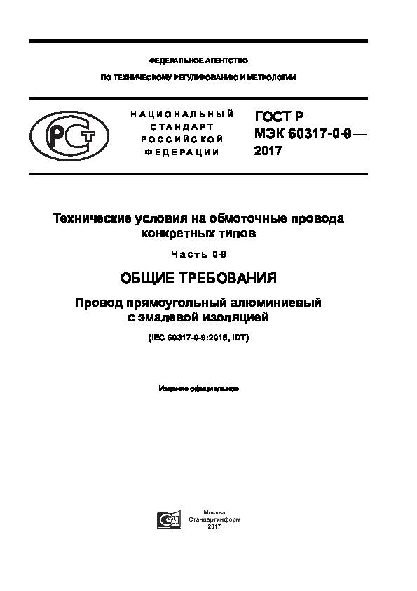 ГОСТ Р МЭК 60317-0-9-2017 Технические условия на обмоточные провода конкретных типов. Часть 0-9. Общие требования. Провод прямоугольный алюминиевый с эмалевой изоляцией