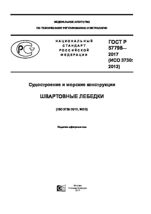 ГОСТ Р 57798-2017 Судостроение и морские конструкции. Швартовые лебедки