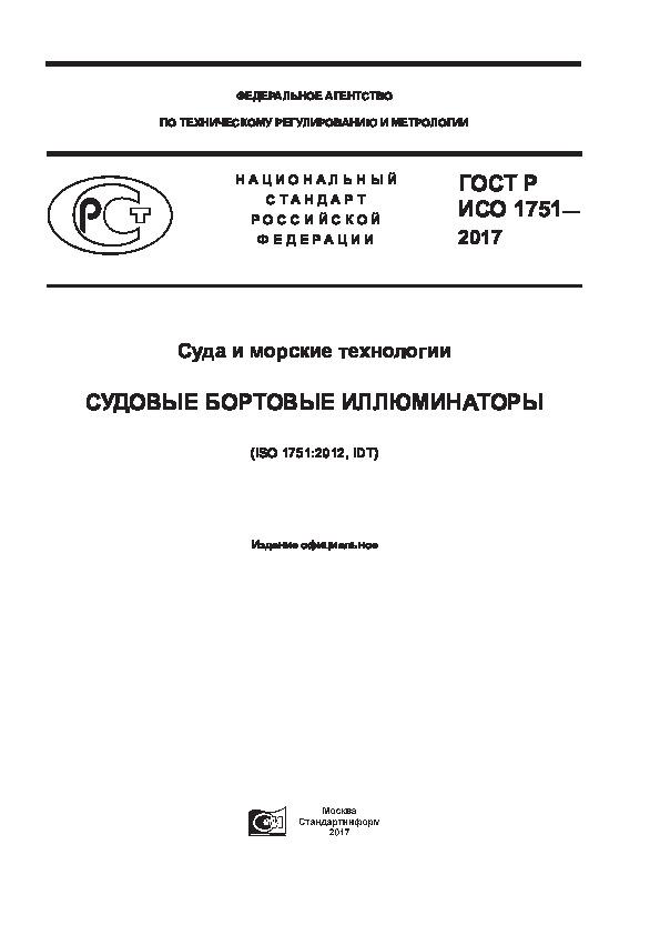 ГОСТ Р ИСО 1751-2017 Суда и морские технологии. Судовые бортовые иллюминаторы