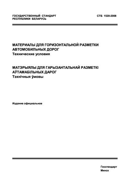 СТБ 1520-2008 Материалы для горизонтальной разметки автомобильных дорог. Технические условия