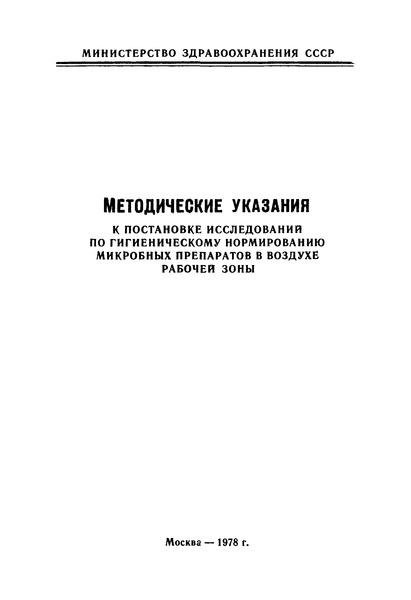 МУ 1743-77 Методические указания к постановке исследований по гигиеническому нормированию микробных препаратов в воздухе рабочей зоны