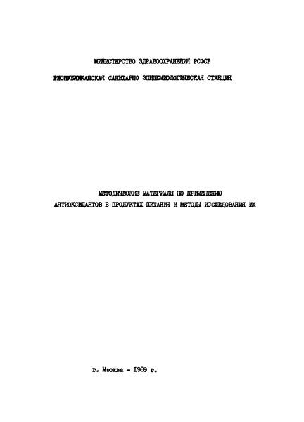 Методические материалы по применению антиоксидантов в продуктах питания и методы исследования их