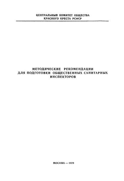 Методические рекомендации  Методические рекомендации для подготовки общественных санитарных инспекторов