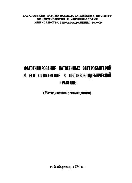 Методические рекомендации  Фаготипирование патогенных энтеробактерий и его применение в противоэпидемической практике