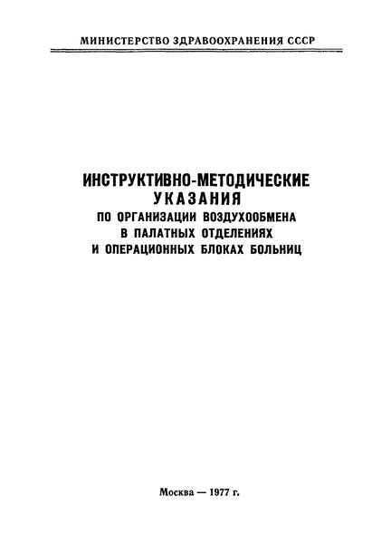 МУ 1737-77 Инструктивно-методические указания по организации воздухообмена в палатных отделениях и операционных блоках больниц