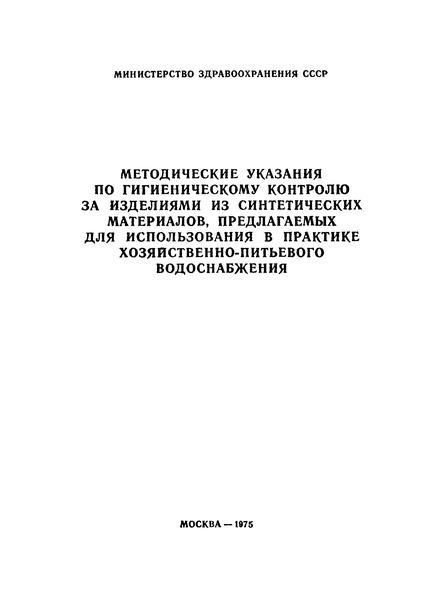 Методические указания 1200-74 Методические указания по гигиеническому контролю за изделиями из синтетических материалов, предлагаемых для использования в практике хозяйственно-питьевого водоснабжения