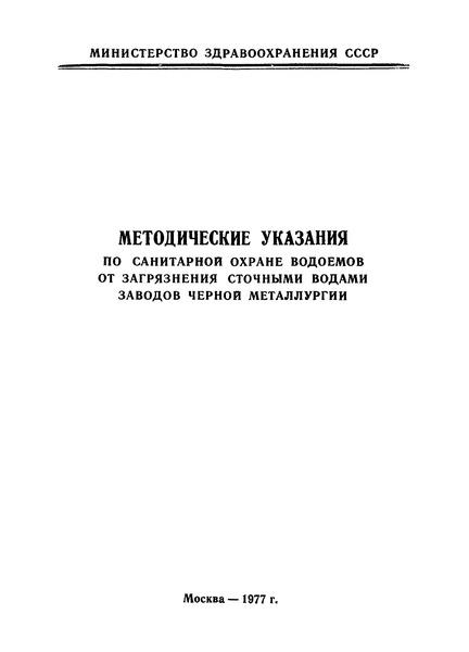 МУ 1429-76 Методические указания по санитарной охране водоемов от загрязнения сточными водами заводов черной металлургии
