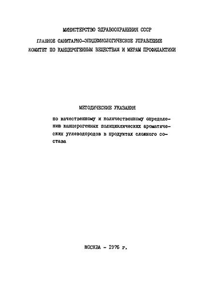 МУ 1423-76 Методические указания по качественному и количественному определению канцерогенных полициклических ароматических углеводородов в продуктах сложного состава
